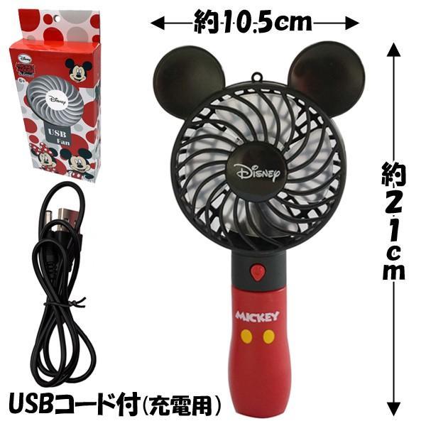 ディズニーハンディ扇風機 (暑さ対策 熱中症対策 ハンディファン ミニファン 首から下げる扇風機 携帯扇風機 USB充電 小型扇風機 Disney 手持ち式)|premium-pony|04
