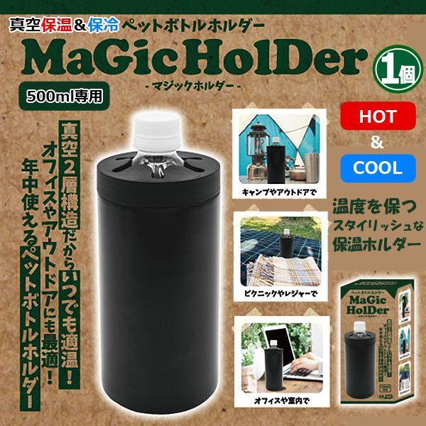 真空保温&保冷ペットボトルホルダー「マジックホルダー」1個(500ml専用ステンレスペットボトルホルダー真空2層構造保温保冷適温