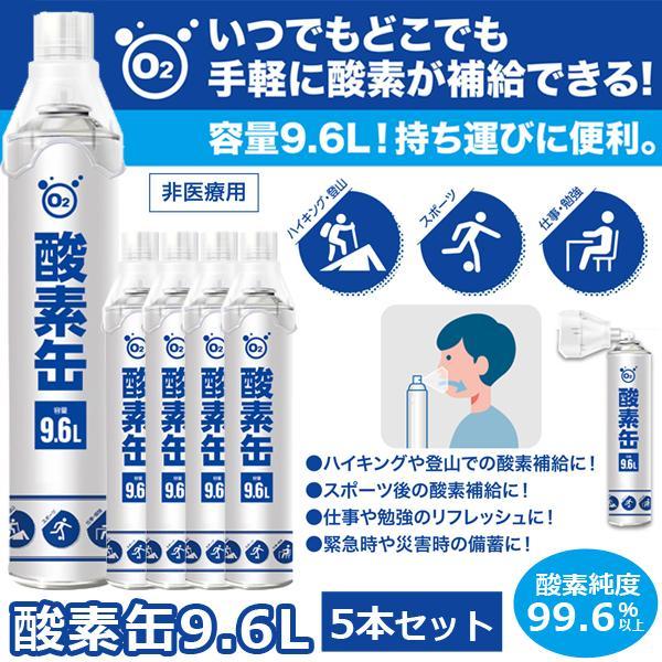 携帯用「酸素缶9.6リットル」x5本セット  (酸素純度99.6% 9.6リットル 9.6l 酸素吸入 酸素スプレー 酸素ボンベ 酸素不足 登山 スポーツ 備蓄)