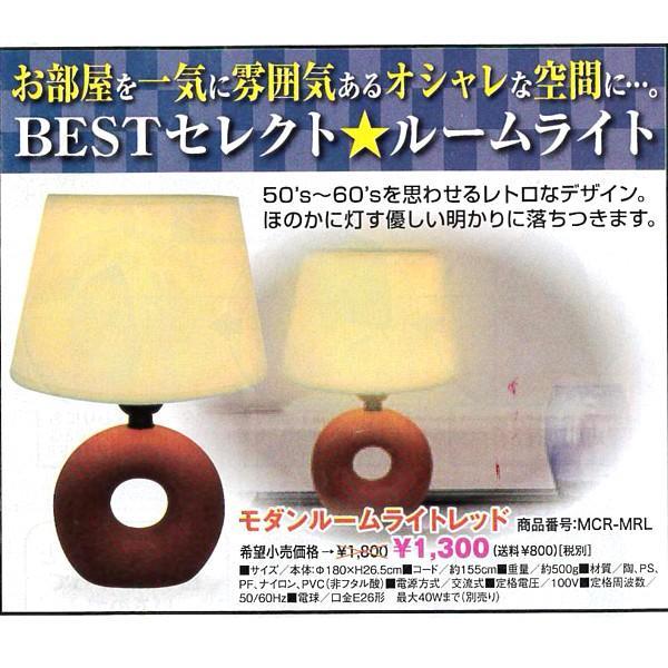 モダンルームライトレッド(卓上,デスクスタンド,陶器風,ベッドサイド,インテリア)|premium-pony