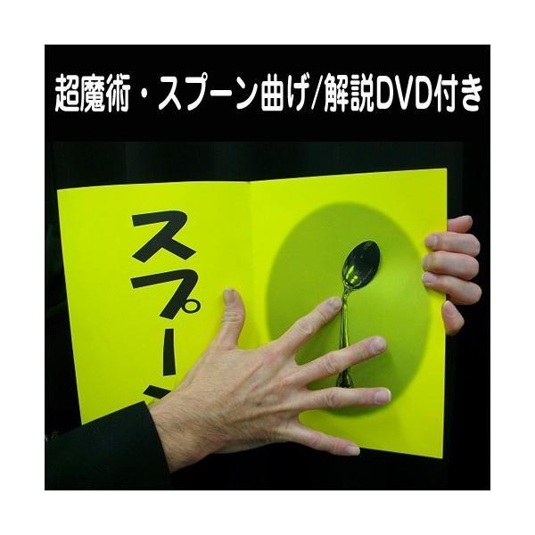 超魔術スプーン曲げマジック/解説DVD付き(TVで紹介/こすると折れる/プロマジシャン/何回でも使える) premium-pony
