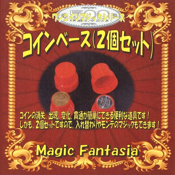 マジックコイン隠しスペシャルバージョン解説DVD付き (手品,初心者から,コインマジック,コインベース2個セット,消える,出現,変化,貫通,両替)