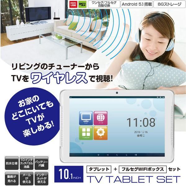 送料無料10インチタブレット+フルセグWi-Fiボックスセット「TV TABLET SET」 (テレビ,無線,コードレス,Andriod5.1,お風呂,インターネット  新生活応援家電)|premium-pony