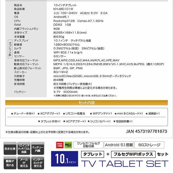 送料無料10インチタブレット+フルセグWi-Fiボックスセット「TV TABLET SET」 (テレビ,無線,コードレス,Andriod5.1,お風呂,インターネット  新生活応援家電)|premium-pony|05