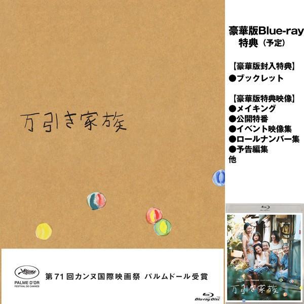Blu-ray「万引き家族」豪華版 (樹木希林遺作 映画 カンヌ国際映画祭 パルムドール受賞 ゴールデン・グローブ賞 特典映像 ブックレット) premium-pony