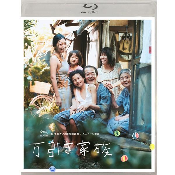 Blu-ray「万引き家族」豪華版 (樹木希林遺作 映画 カンヌ国際映画祭 パルムドール受賞 ゴールデン・グローブ賞 特典映像 ブックレット) premium-pony 03