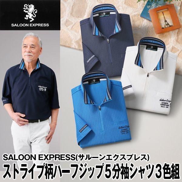 SALOON EXPRESS(サルーンエクスプレス)ストライプ柄ハーフジップ5分袖シャツ3色組(メンズ 男性用 紳士用 大人カジュアル)|premium-pony