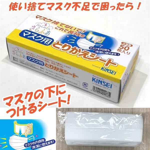 マスク捨てないで!これで長持ち!「さらふあマスク用とりかえシート」2箱セット(計100枚) (4月発送 取り替えシート 日本製 不織布シート ウイルス 花粉)|premium-pony|02