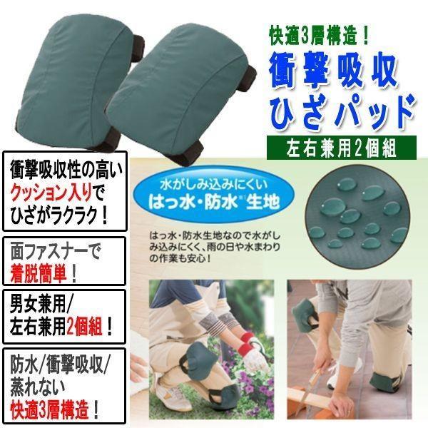 快適3層構造「衝撃吸収ひざパッド」左右兼用2個組( 男女兼用 膝 ガード DIY 作業 フローリング 汚れ ダメージ)|premium-pony|04