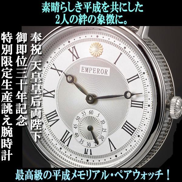 天皇陛下御即位三十年記念FULTON社謹製純銀ケース時計「EMPEROR」ペアセット(ウォッチ クォーツ 天然ダイヤモンド 菊花紋 紳士 婦人 シリアルナンバー)|premium-pony|02