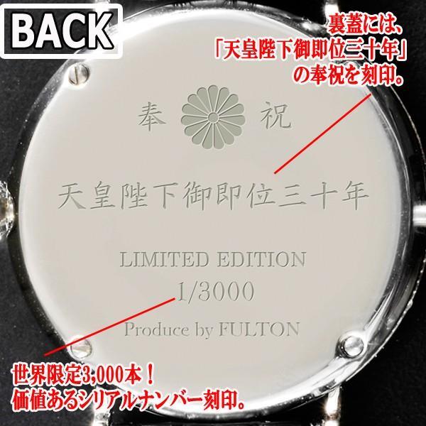 天皇陛下御即位三十年記念FULTON社謹製純銀ケース時計「EMPEROR」ペアセット(ウォッチ クォーツ 天然ダイヤモンド 菊花紋 紳士 婦人 シリアルナンバー)|premium-pony|03