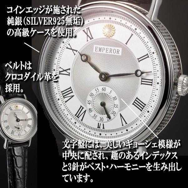 天皇陛下御即位三十年記念FULTON社謹製純銀ケース時計「EMPEROR」ペアセット(ウォッチ クォーツ 天然ダイヤモンド 菊花紋 紳士 婦人 シリアルナンバー)|premium-pony|05