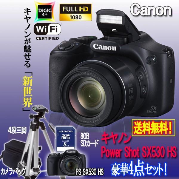 キヤノンPowerShot SX530 HS[豪華4点セット]( 画素 撮影 モニター 手ブレ 光学 Wi-Fi NFC カメラ ズーム キャノン )|premium-pony