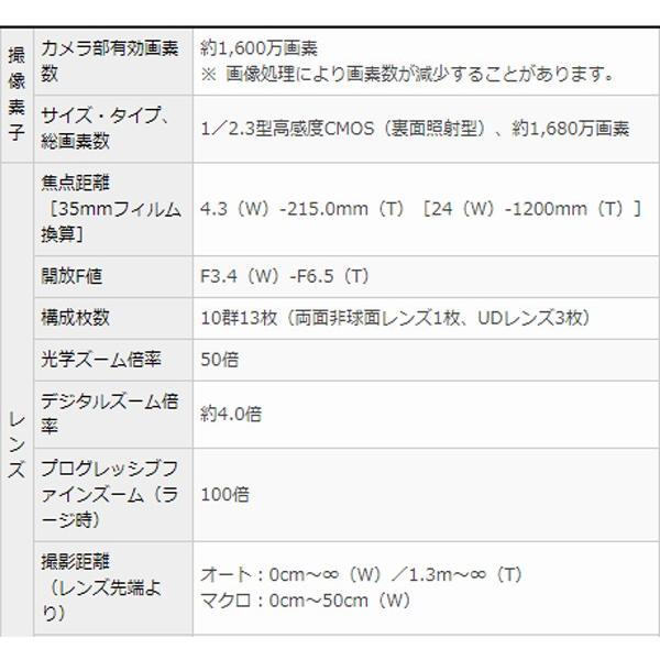 キヤノンPowerShot SX530 HS[豪華4点セット]( 画素 撮影 モニター 手ブレ 光学 Wi-Fi NFC カメラ ズーム キャノン )|premium-pony|11