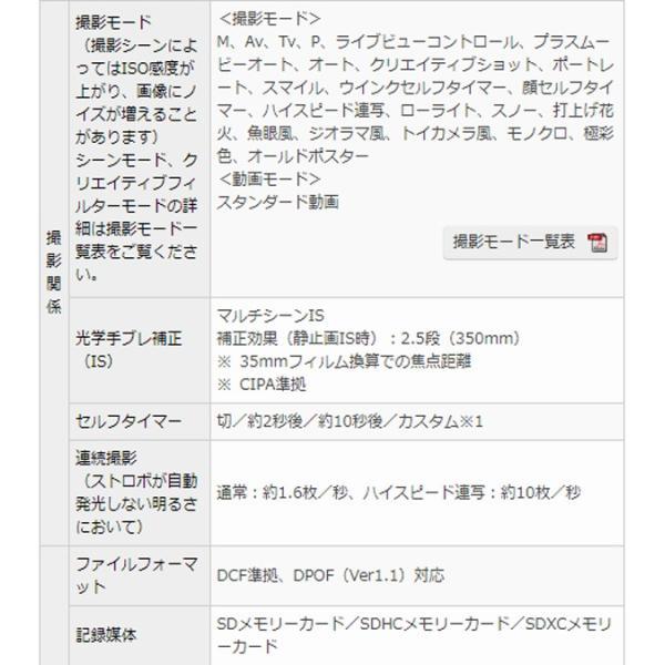 キヤノンPowerShot SX530 HS[豪華4点セット]( 画素 撮影 モニター 手ブレ 光学 Wi-Fi NFC カメラ ズーム キャノン )|premium-pony|13