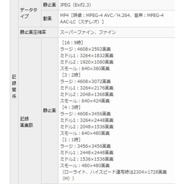 キヤノンPowerShot SX530 HS[豪華4点セット]( 画素 撮影 モニター 手ブレ 光学 Wi-Fi NFC カメラ ズーム キャノン )|premium-pony|14