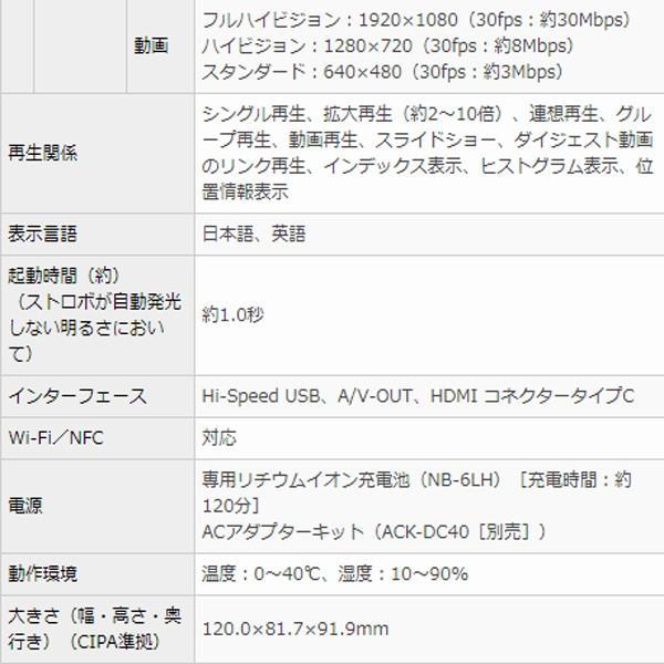 キヤノンPowerShot SX530 HS[豪華4点セット]( 画素 撮影 モニター 手ブレ 光学 Wi-Fi NFC カメラ ズーム キャノン )|premium-pony|15