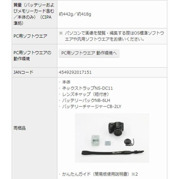 キヤノンPowerShot SX530 HS[豪華4点セット]( 画素 撮影 モニター 手ブレ 光学 Wi-Fi NFC カメラ ズーム キャノン )|premium-pony|16