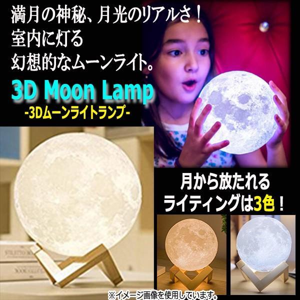 3Dムーンライトランプ130 (3Dライト 3Dアート インテリア フロアライト ムードランプ 間接照明 月のランプ 月 インテリア照明 充電 点灯) premium-pony