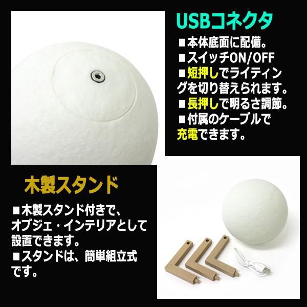 3Dムーンライトランプ130 (3Dライト 3Dアート インテリア フロアライト ムードランプ 間接照明 月のランプ 月 インテリア照明 充電 点灯) premium-pony 04