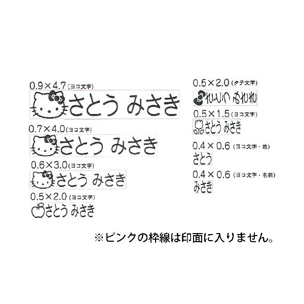 ハローキティお名前スタンプスタンダード(入園/入学/新学期/ネーム/お名前付け/ママサポート/8本セット/スタンプ台) premium-pony 02
