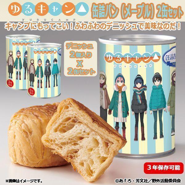 ゆるキャン△缶詰パン(メープル)2缶セット  (デニッシュ 3年保存 パン ふわふわ デニッシュパン プルトップ缶詰 缶deボローニャ アウトドア)