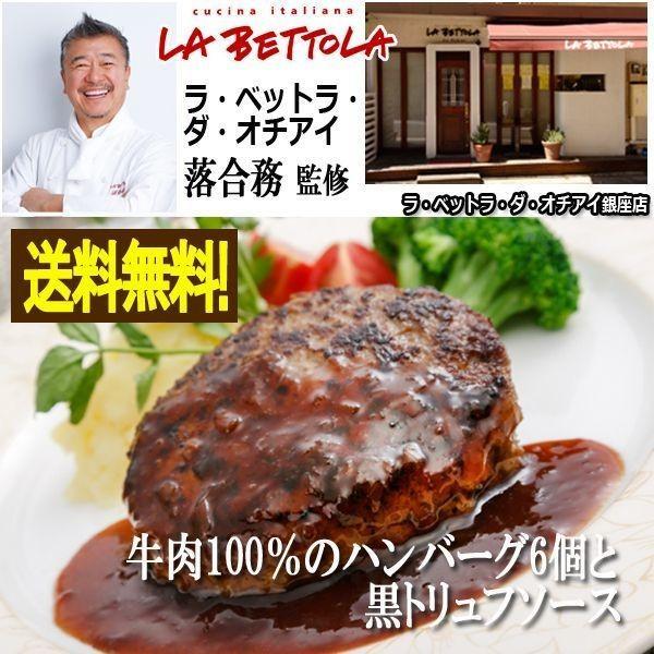 ラ・ベットラ・ダ・オチアイ 落合務監修「牛肉100%のハンバーグ6個と黒トリュフソース」(送料無料 シェフのごちそうシリーズ 国産 )