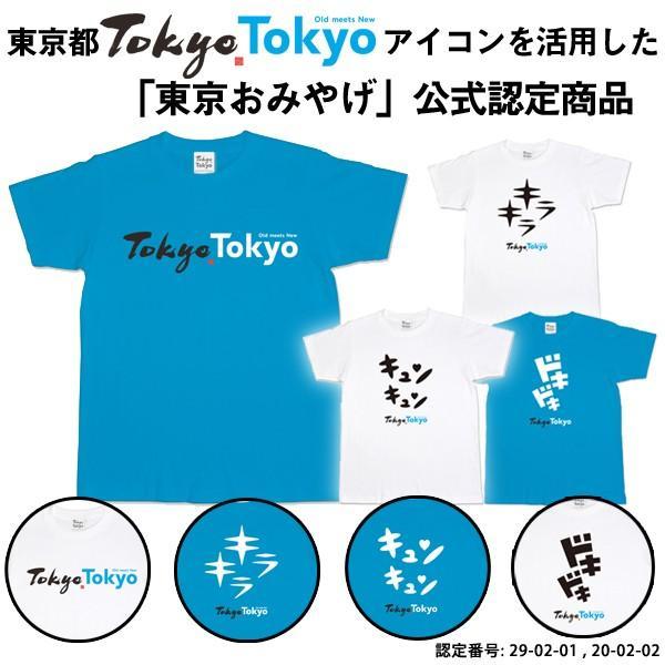 「東京おみやげ」東京都公式認定TokyoTokyoTシャツ (東京オリンピックグッズ 東京都オフィシャル 男女兼用 東京五輪 東京土産)|premium-pony