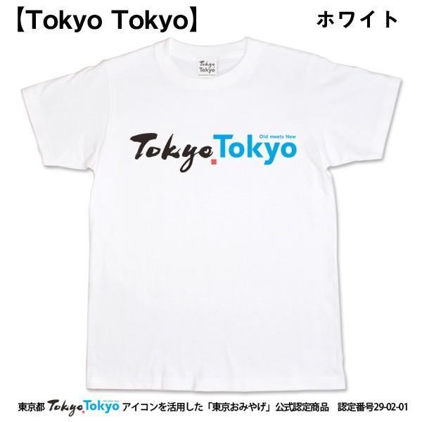 「東京おみやげ」東京都公式認定TokyoTokyoTシャツ (東京オリンピックグッズ 東京都オフィシャル 男女兼用 東京五輪 東京土産)|premium-pony|03