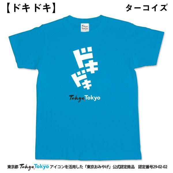 「東京おみやげ」東京都公式認定TokyoTokyoTシャツ (東京オリンピックグッズ 東京都オフィシャル 男女兼用 東京五輪 東京土産)|premium-pony|04