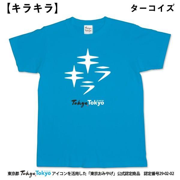 「東京おみやげ」東京都公式認定TokyoTokyoTシャツ (東京オリンピックグッズ 東京都オフィシャル 男女兼用 東京五輪 東京土産)|premium-pony|06