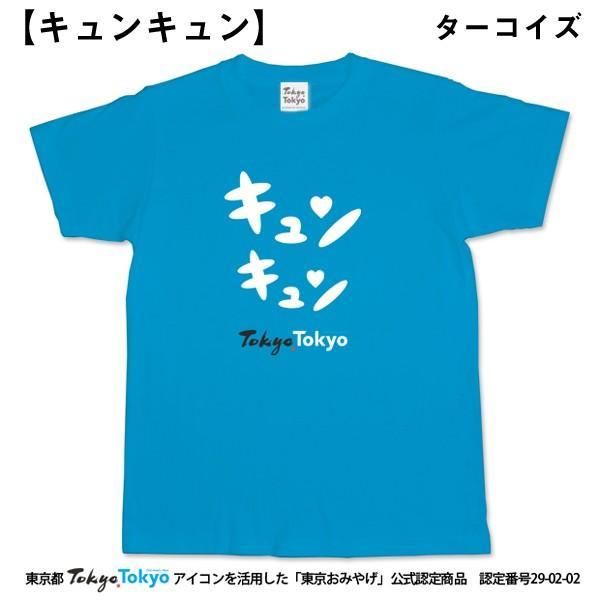 「東京おみやげ」東京都公式認定TokyoTokyoTシャツ (東京オリンピックグッズ 東京都オフィシャル 男女兼用 東京五輪 東京土産)|premium-pony|08