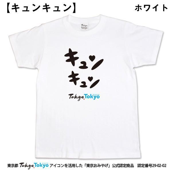 「東京おみやげ」東京都公式認定TokyoTokyoTシャツ (東京オリンピックグッズ 東京都オフィシャル 男女兼用 東京五輪 東京土産)|premium-pony|09