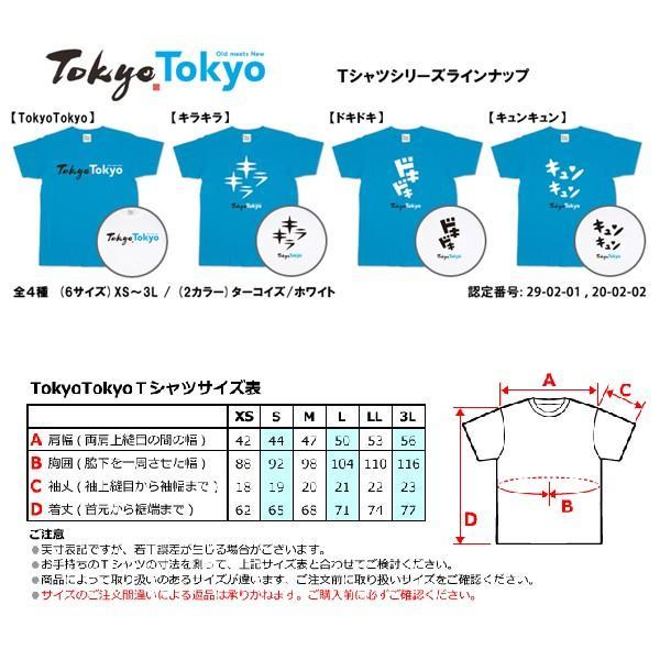 「東京おみやげ」東京都公式認定TokyoTokyoTシャツ (東京オリンピックグッズ 東京都オフィシャル 男女兼用 東京五輪 東京土産)|premium-pony|10