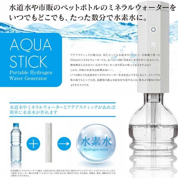 ポータブル水素水生成器「アクアスティック」 (携帯,500mlペットボトル用,水道水,アンチエイジング,美容,ダイエット,活性水素)|premium-pony|02