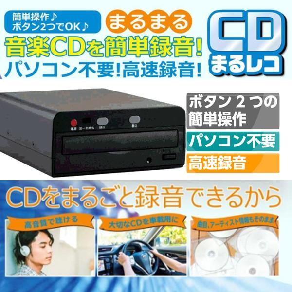 高速デジタル録音「CDまるレコ」 (パソコン不要 デジタル音質 CD-R/CD-RWに簡単録音 曲目・アーティスト情報もデータコピー 高速録音約10分)|premium-pony