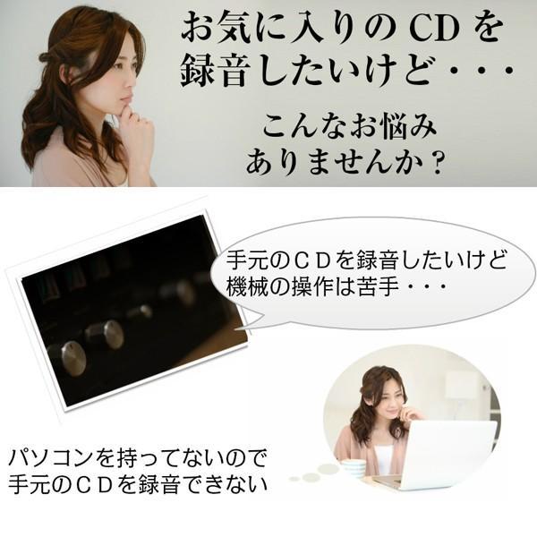 高速デジタル録音「CDまるレコ」 (パソコン不要 デジタル音質 CD-R/CD-RWに簡単録音 曲目・アーティスト情報もデータコピー 高速録音約10分)|premium-pony|03