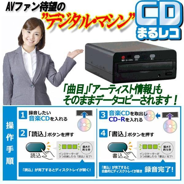 高速デジタル録音「CDまるレコ」 (パソコン不要 デジタル音質 CD-R/CD-RWに簡単録音 曲目・アーティスト情報もデータコピー 高速録音約10分)|premium-pony|04