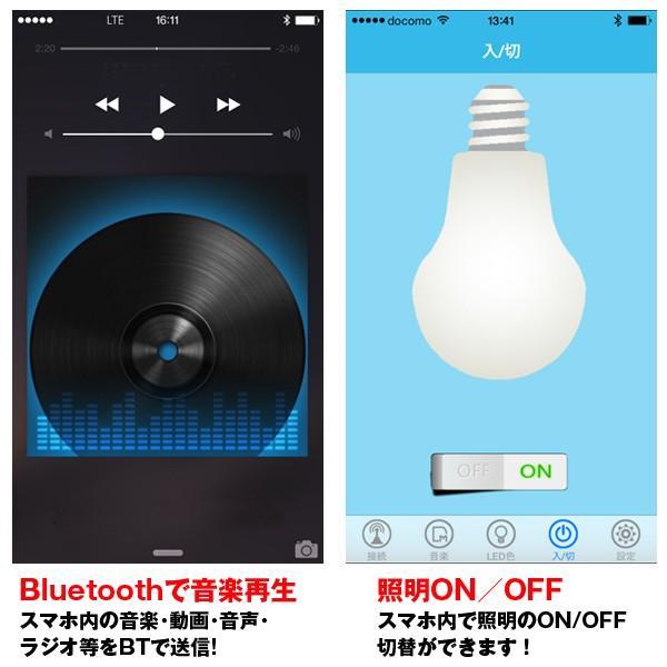 クリアサウンド「ソニックビームLED」(ライト,照明,Bluetooth,3Wスピーカー,ワイヤレス,iPhone,Android,スマホ対応,アプリ) premium-pony 05