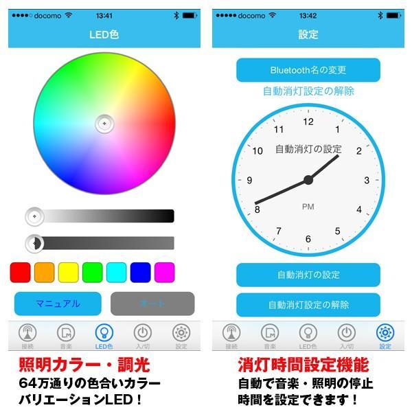 クリアサウンド「ソニックビームLED」(ライト,照明,Bluetooth,3Wスピーカー,ワイヤレス,iPhone,Android,スマホ対応,アプリ) premium-pony 06
