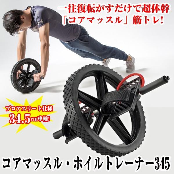 コアマッスル・ホイルトレーナー345(腕立て伏せ,腹筋運動,自宅トレーニング,筋トレ,パワーホイール)|premium-pony