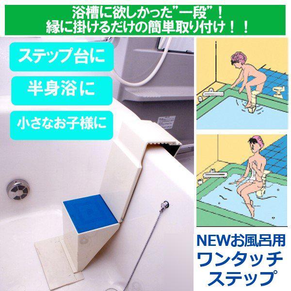 NEWお風呂用ワンタッチステップ(浴槽,半身浴,湯船,リラックス,美容,健康,腰掛け,高齢者,階段,転倒防止) premium-pony