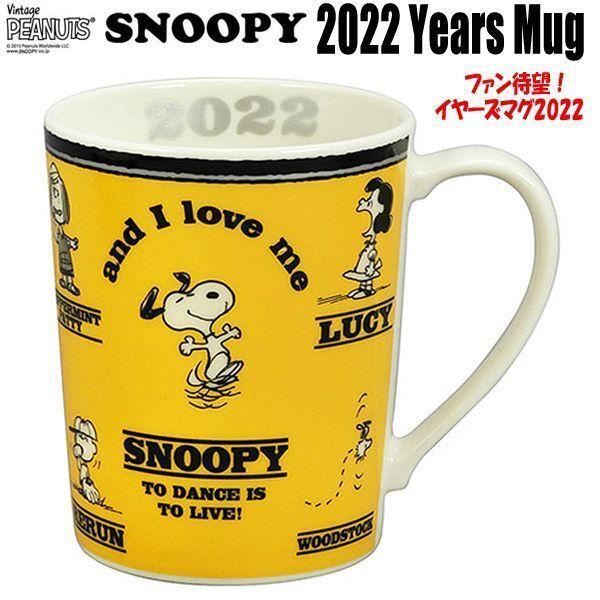 スヌーピー2022イヤーズマグ  (SNOOPY マグカップ 陶器 スヌーピー公式 2022年 記念限定品 スヌーピーグッズ 食器 ギフト)