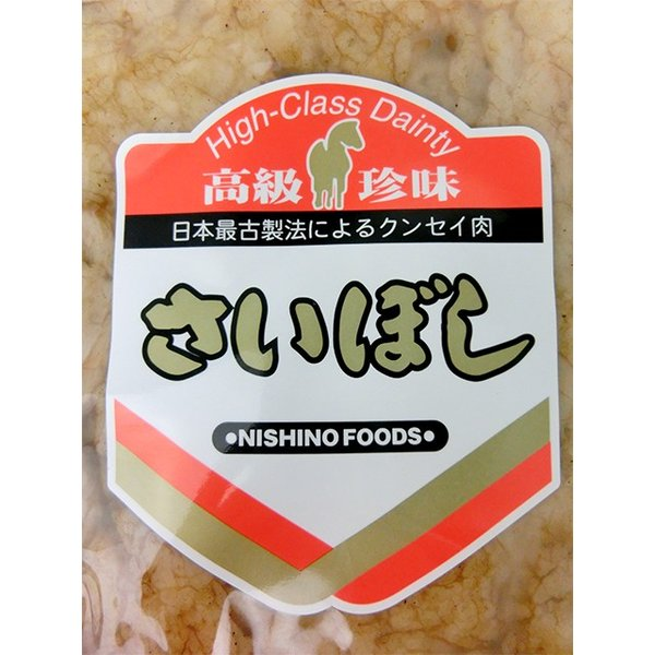 無添加 さいぼし 馬肉の燻製 かっぱ 上 200g 西野食品センター 大阪・南河内