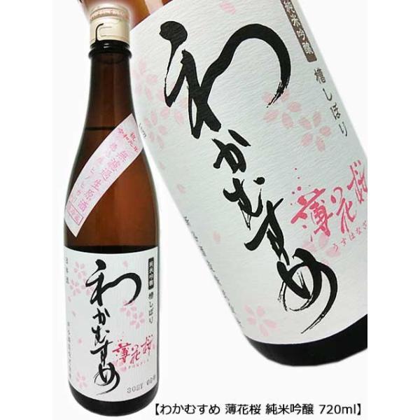 わかむすめ 薄花桜 純米吟醸 720ml