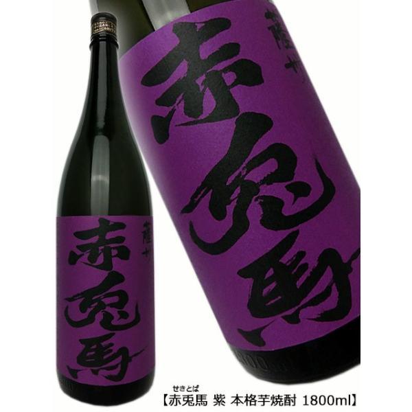 赤兎馬 紫 1800ml