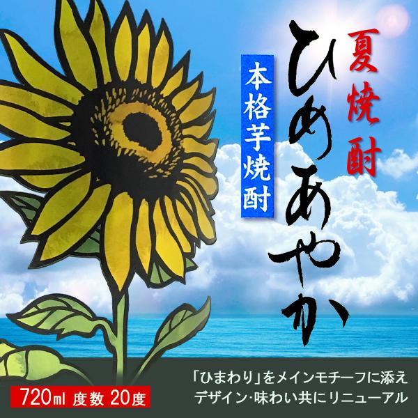ひめあやか 夏焼酎 芋焼酎 720ml 小正醸造 鹿児島県