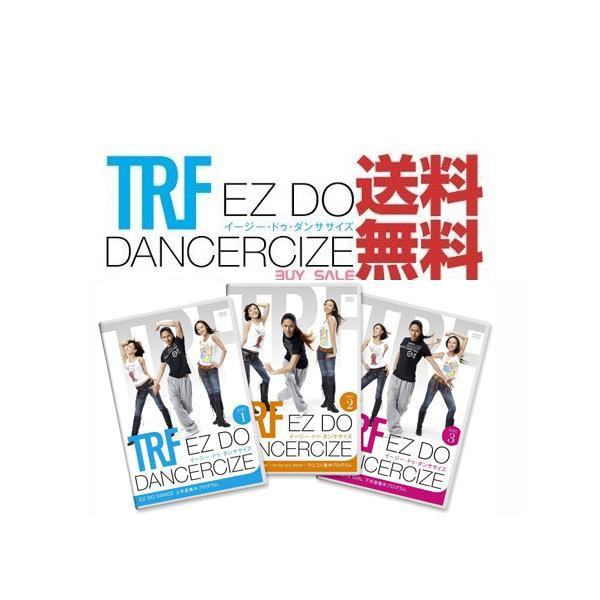[新品]  TRF イージー・ドゥ・ダンササイズ EZ DO DANCERCIZE DVD 3枚セット 1stエディション [送料無料] 正規品 エクササイズ ダイエットDVD