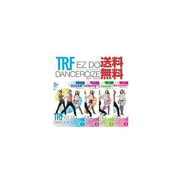 TRF イージードゥダンササイズ EZ DO DANCERCIZE avex Special Edition DISC4枚セット 東方神起/倖田來未/TRF/globe エクササイズDVD