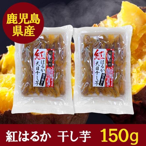 干し芋 紅はるか 2袋 セット 150g 無添加 無着色 無香料 砂糖不使用 食物繊維 ダイエット 栄養 子供 おやつ 健康 美容  送料無料
